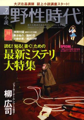 小説 野性時代 第92号 KADOKAWA文芸MOOK 62331‐94