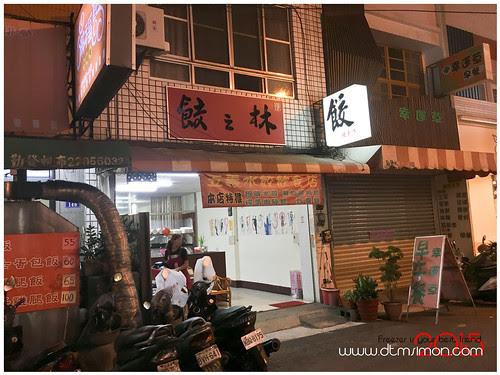 五義水餃01.jpg