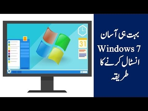 HOW TO INSTALL WINDOWS 7 IN URDU