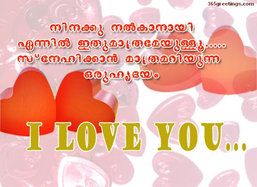 Malayalam english love messages greeting cards malayalam english malayalam english love messages greeting cards m4hsunfo