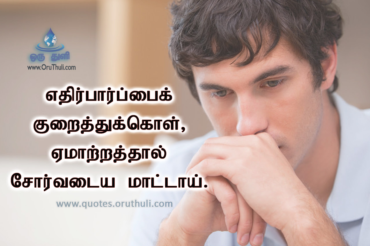 Friends Dont Expect Too Much Oruthuli Quotes