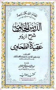 Al Dars ul Havi Urdu Sharh Al Aqeeda Al Tahawiah
