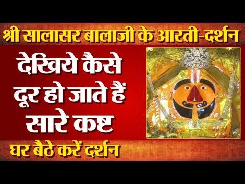 देखिये कैसे दूर हो जाते हैं सारे कष्ट ||  Salasar Balaji Aarti Live Dars...