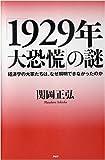 「1929年大恐慌」の謎