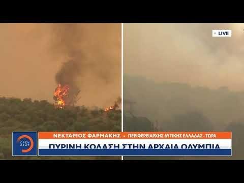 Φωτιά στην Αρχαία Ολυμπία: Απειλούν χωριά οι φλόγες - Νέες εστίες διαρκώς