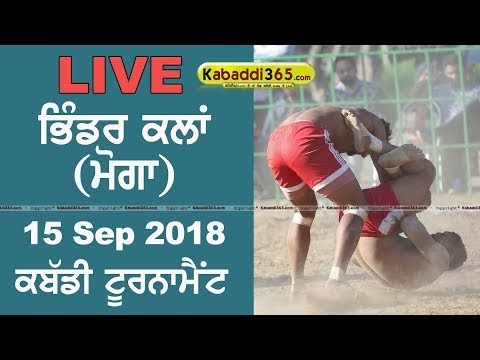 [Live] Bhinder Kalan (Moga) Kabaddi Tournament 15 Sep 2018