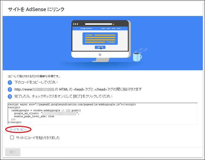 a00011_GoogleAdSenseの登録、審査、合格まで_09