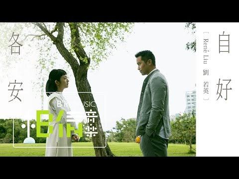 劉若英 René Liu - 各自安好 Ge Zi An Hao (Each Well)