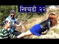 KHICHADI -Part 22 | Nepali Funny Short Video