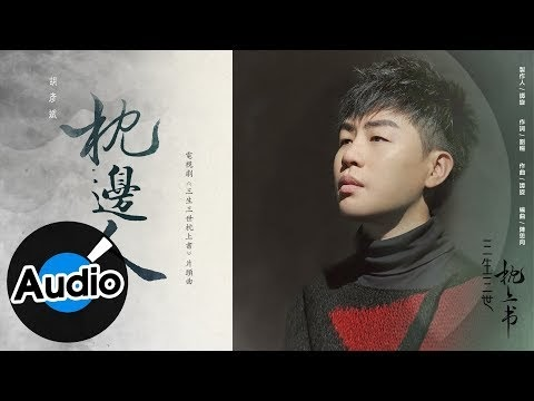 胡彥斌 Tiger Hu - 枕邊人 Zhen Bian Ren