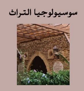السوسيولوجيا العربية وإشكالية التراث