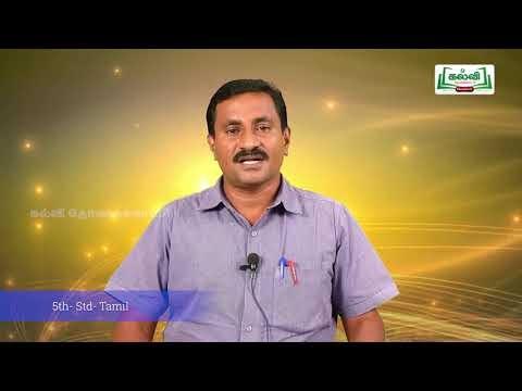 5th Tamil மரபுச் சொற்கள் சொற்றோடர் அமைத்தல் இயல் 1 அலகு 4 Kalvi TV