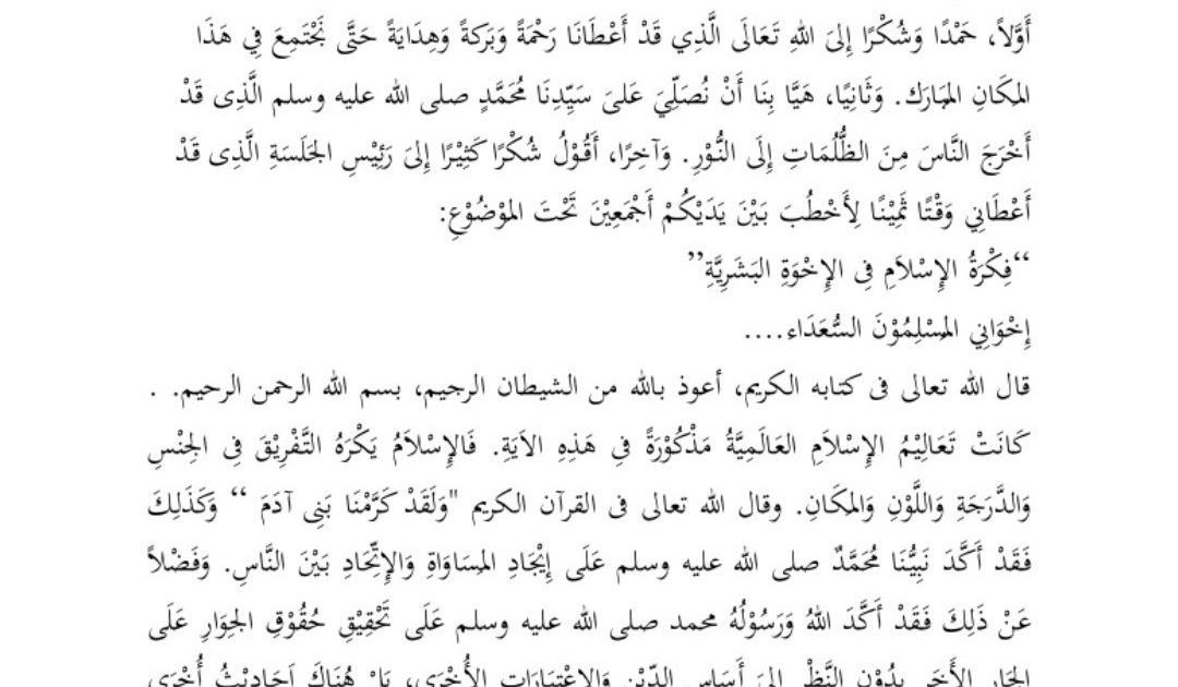Contoh Pidato Bahasa Arab Singkat Tentang Islam - Temukan ...