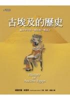 更多有關 古埃及的歷史 的事情