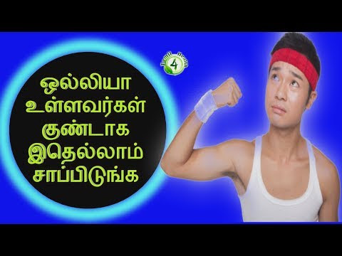 how to weight gain fast naturally in tamil