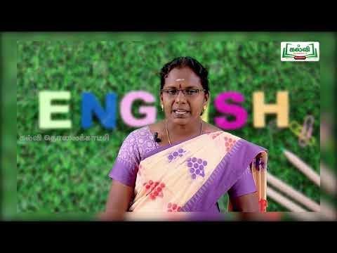 7th English Poem The Computer Swallowed Grandma Unit 1 Kalvi TV