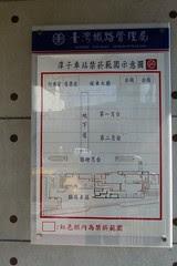 潭子站禁煙標示