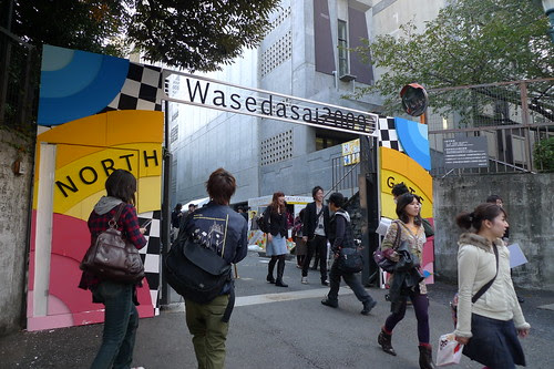 The North Gate of Waseda University