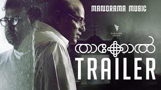 Thakkol (2019) Malayalam Movie   Cast   Trailer   Malayalam New Movie