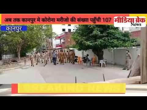 """कानपुर में कोरोना का शतक"""""""