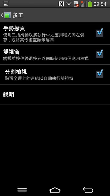 Screenshot_2014-01-08-09-54-54
