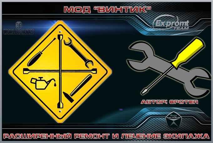 Risultati immagini per autorepair crew extinguisher spoter