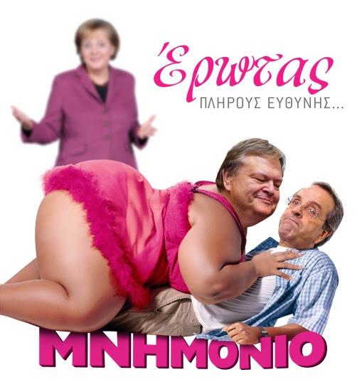 ErosErosEros2