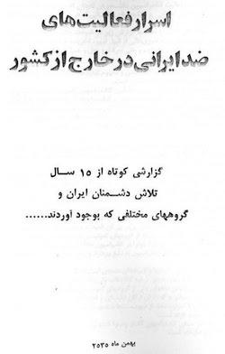 asrar faaliyathaye savak dar-kharej-az iran 1 120227