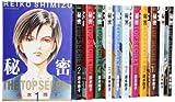 秘密(トップ・シークレット) コミック 全12巻 完結セット (ジェッツコミックス)