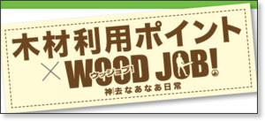 http://www.woodjob.jp/pdf/1030_wj_280_420_01.pdf