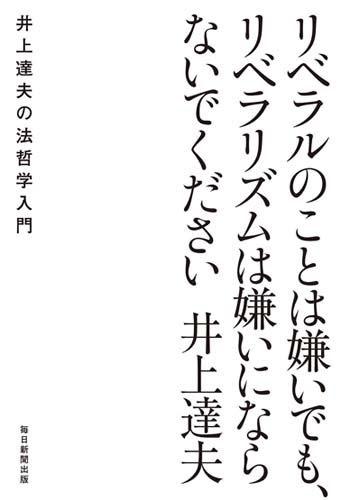 リベラルのことは嫌いでも、リベラリズムは嫌いにならないでください--井上達夫の法哲学入門