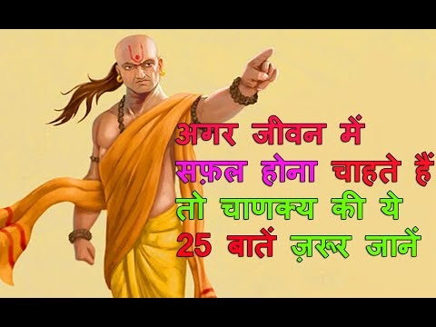 चाणक्य की इन बातों पर अमल करें कभी भी असफल नहीं होंगे | chanakya quotes in hindi | chanakya thoughts in hindi