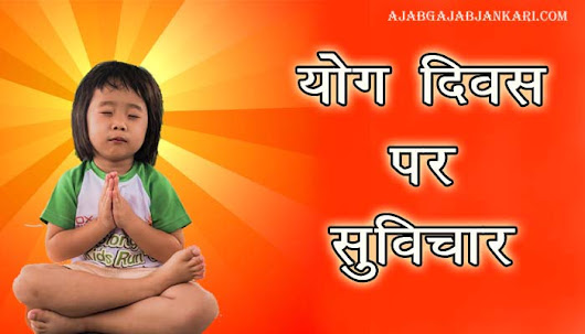 Yoga day quotes in hindi । Thoughts on yoga in hindi । Quotes on vyayam in hindi