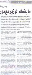 The interview of Nahdet Misr in Badawy's Dostor
