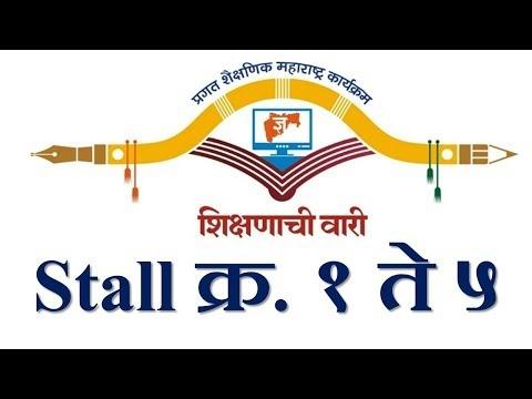 शिक्षणाची वारी VIDEO(2016/17) : Stall No - 1 to 5