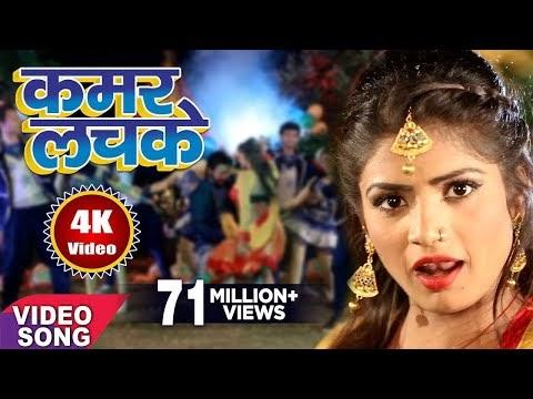 Bhojpuri DJ Songs - सबसे हिट गाना - Kamar Lachake - कमर लचके - Jhijhiya Star Niraj Nirala - Hit Bhojpuri Song