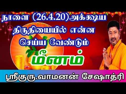 Simple Mantra on AkshayaTritiya(26.4.20) for MEENARASI#மீனம்#Astrology#அ...