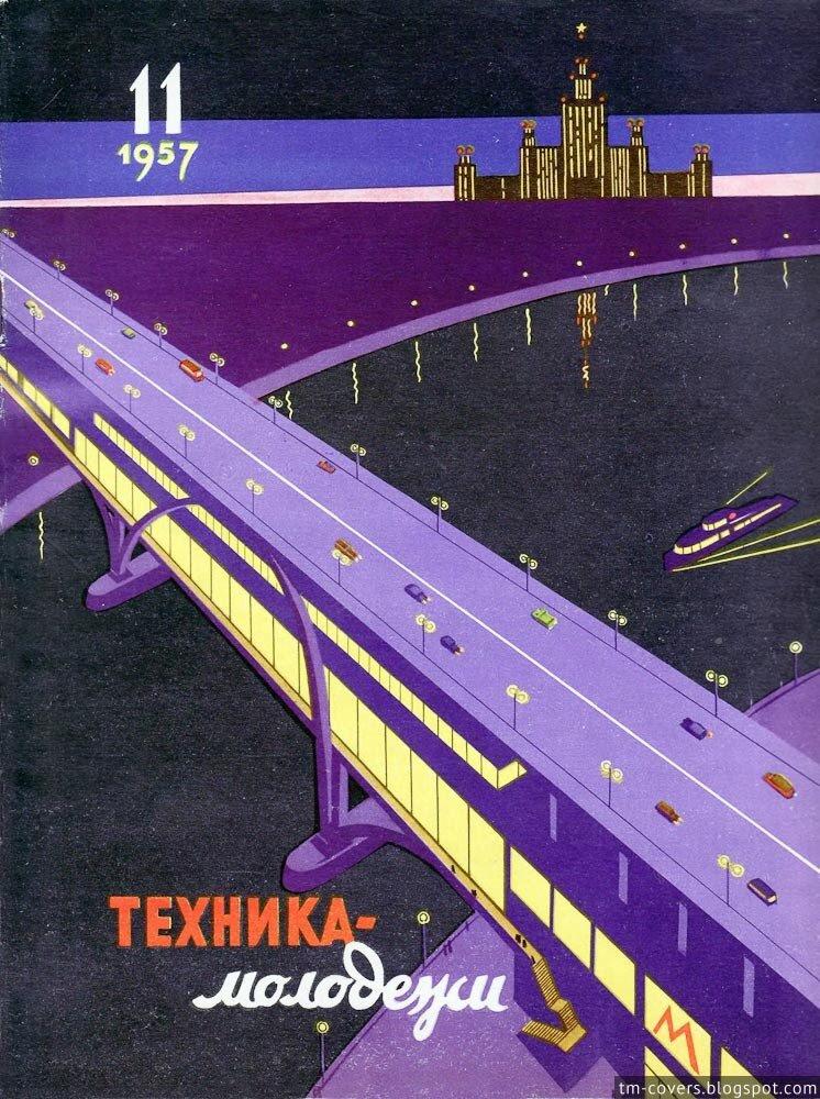 Техника — молодёжи, обложка, 1957 год №11