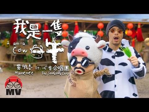 黃明志 Namewee - 我是一隻牛 Wo Shi Yi Zhi Niu (I Am A Cow) ft. 心音合唱團 The Singing Choir