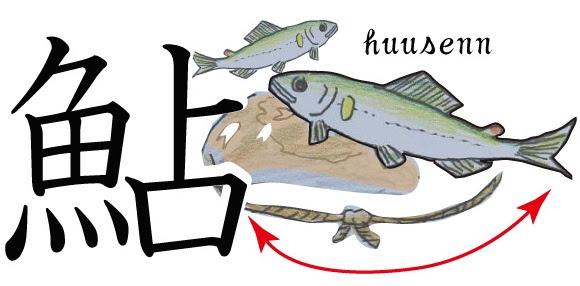 部首索引 魚 うお さかな 風船あられの漢字ブログ