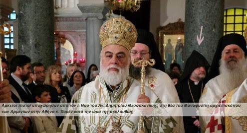 Ο αρχιεπίσκοπος των Αρμενίων μονοφυσιτών στην Αθήνα κ. Χορέν βρέθηκε στην χειροτονία του νέου μητρ. Γρεβενών