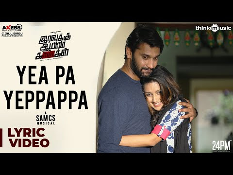 Yea Pa Yeppappa Lyrics