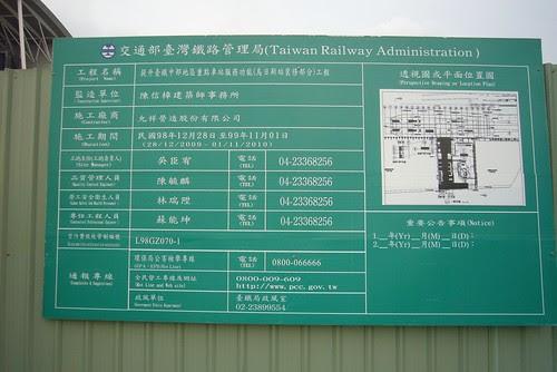 新烏日站工程告示牌