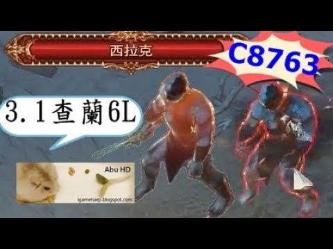 遊戲: PoE 3.1 西拉氣流殺(歐尼葛羅斯) C8763 6L 查蘭之劍 | Oni-Goroshi