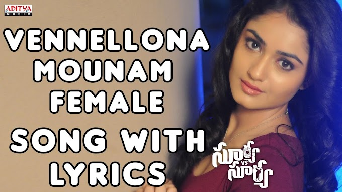 Vennellona Mounam (Female) Song With Lyrics - Surya Vs Surya