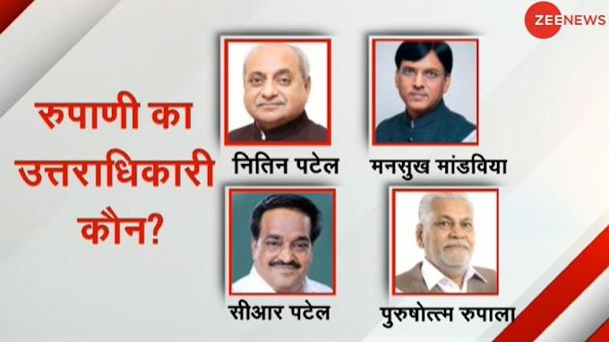 Gujarat में नया CM चुनने की कवायद शुरू, आज होगी विधायकों की बैठक