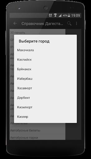 Справочник Дагестана