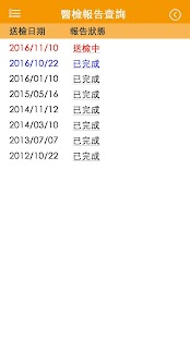 UPL優品醫事檢驗所 - náhled
