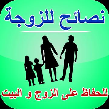 نصائح للزوجة - كيف تحافظين على زوجك و بيتك
