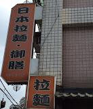 麵之彩日本麵館